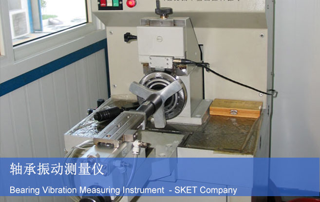 Bearing Vibration Measuring Instrument-SKET company